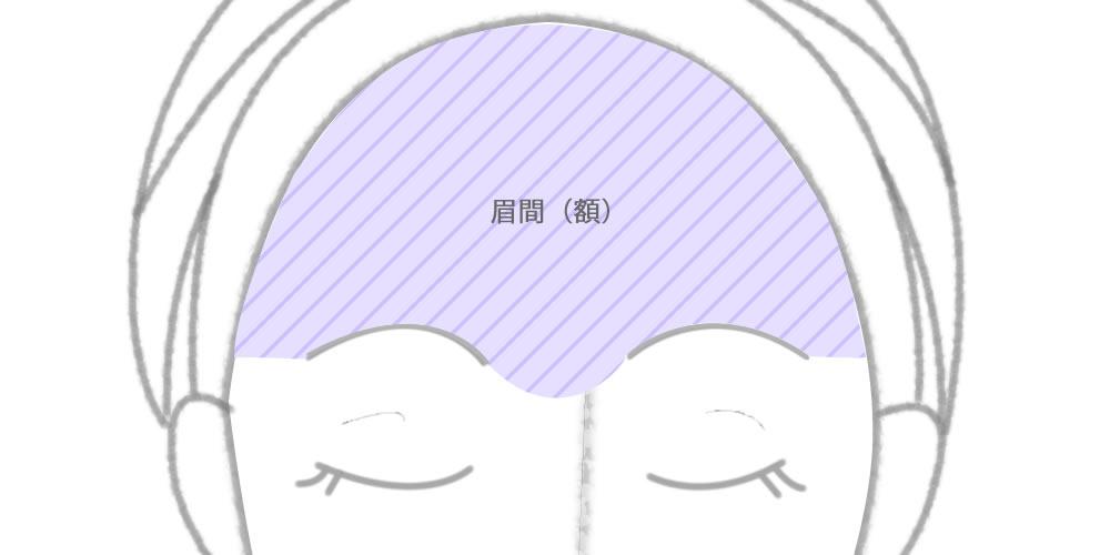 眉間(額)脱毛の施術可能範囲