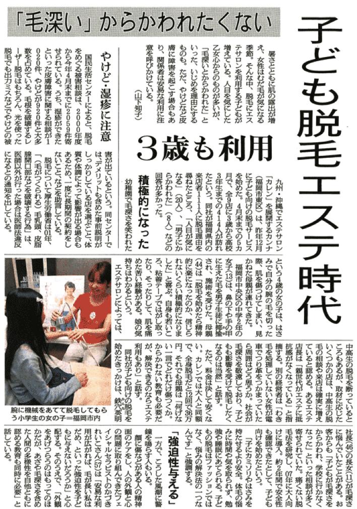 朝日新聞掲載「子供脱毛エステ時代」
