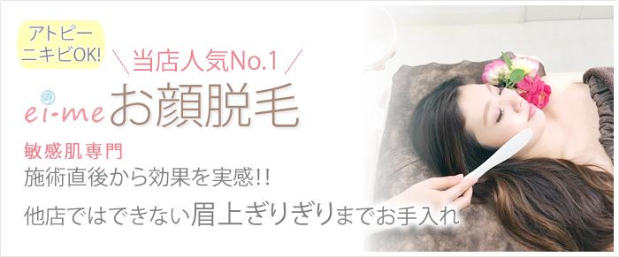 アトピー、ニキビOK!人気No,1 お顔脱毛
