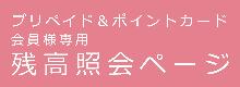 プリペイド&ポイントカード 会員様専用残高照会ページ