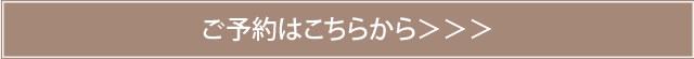ご予約はこちらから>>>